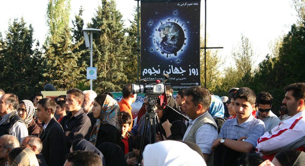 روز نجوم در پارک ملت در سال 1386